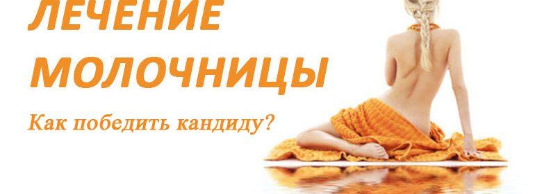 Грибок кандиды: лечение народными средствами - metodyi-lecheniya
