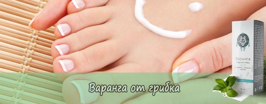 Варанга средство от грибка ногтей на ногах
