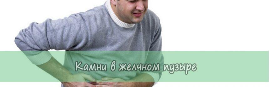 Камни в желчном пузыре: лечение без операции
