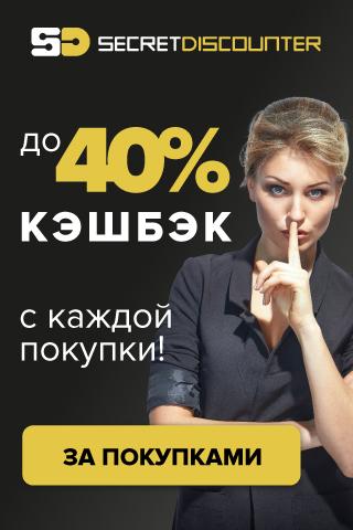 Реклама СекретДискаунтер