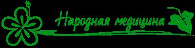 Народная медицина, лечение травами, народные методы лечения